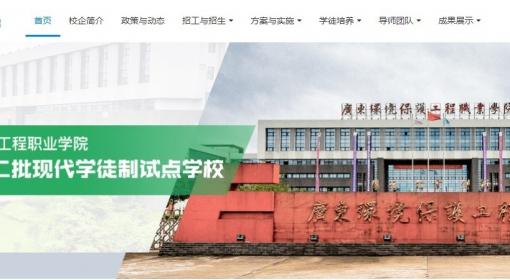 广东环境保护工程职业学院